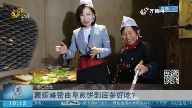 【冬日美食】薇娅盛赞曲阜煎饼到底多好吃?