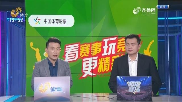 山东西王VS青岛国信海天(上)