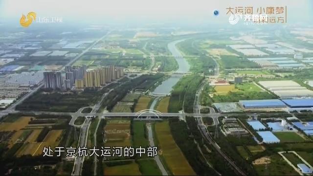 调查:大运河 小康梦——诗和远方