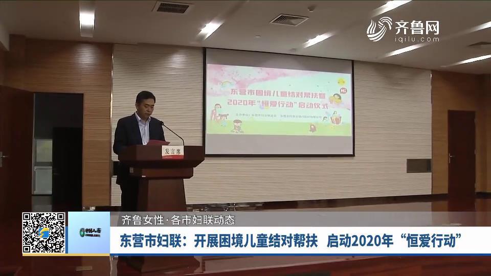 """东营市妇联:开展困境儿童结对帮扶,启动2020年""""恒爱行动"""""""