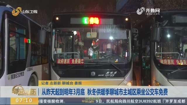 从昨天起到明年3月底 秋冬供暖季聊城市主城区乘坐公交车免费