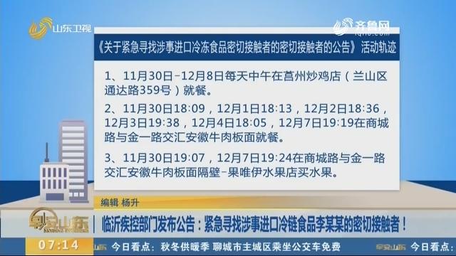 临沂疾控部门发布公告:紧急寻找涉事进口冷链食品李某某的密切接触者!