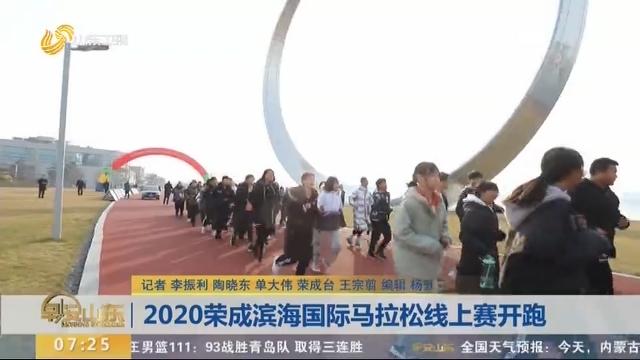 2020荣成滨海国际马拉松线上赛开跑