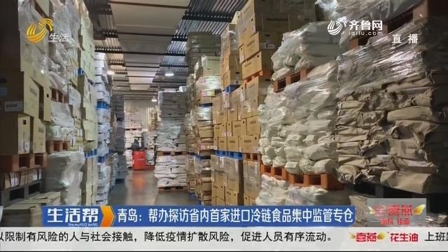 青岛:帮办探访省内首家进口冷链食品集中监管专仓