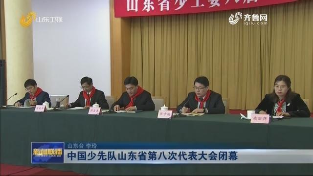 中国少先队山东省第八次代表大会闭幕