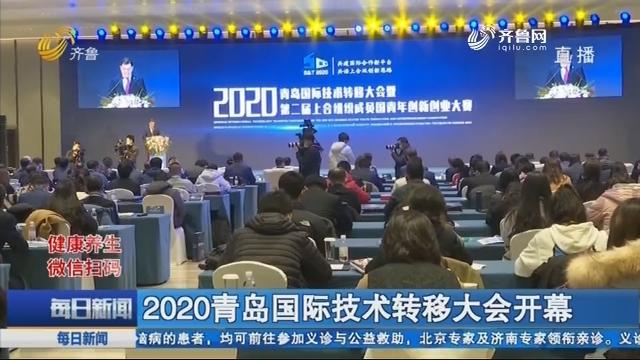 2020青岛国际技术转移大会开幕