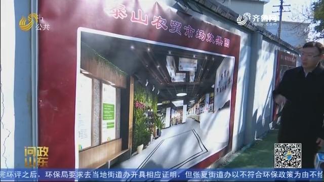 【问政山东】济宁 泰安 烟台 潍坊回头看节目整改情况