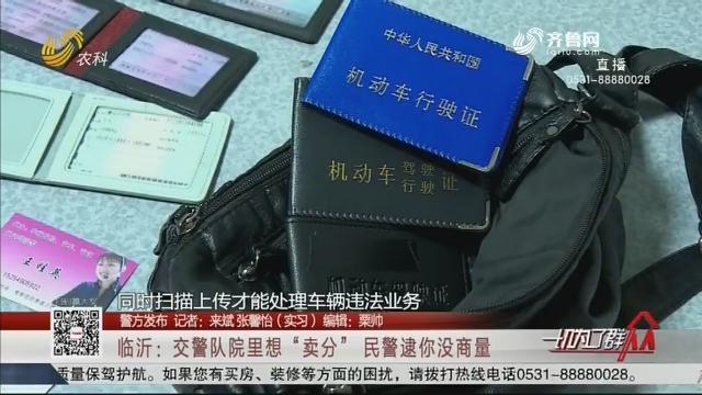 """【警方发布】临沂:交警队院里想""""卖分"""" 民警逮你没商量"""