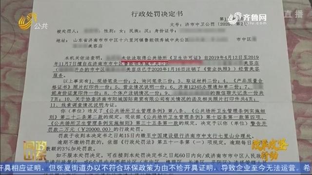 """【问政山东】""""双告知""""变一问三不知 省市场监管局:贵在落实"""