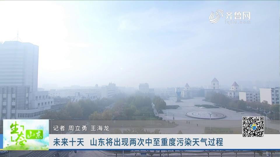 未来十天 山东将出现两次中至重度污染天气过程