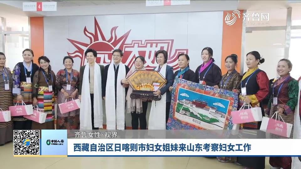西藏自治区日喀则市妇女姐妹来山东考察妇女工作