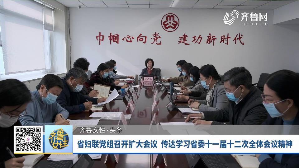 省妇联党组召开扩大会议 传达学习省委十一届十二次全体会议精神