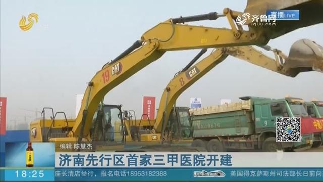 济南先行区首家三甲医院开建