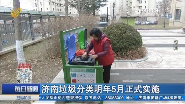 济南垃圾分类明年5月正式实施