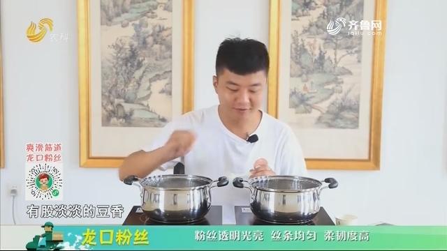 20201211《中国原产递》:龙口粉丝