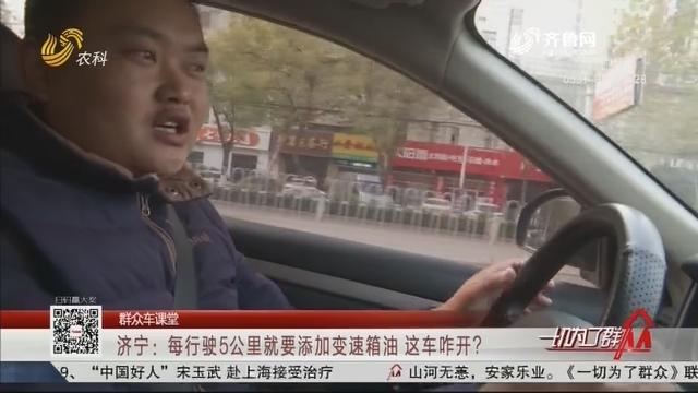 【群众车课堂】济宁:每行驶5公里就要添加变速箱油 这车咋开?
