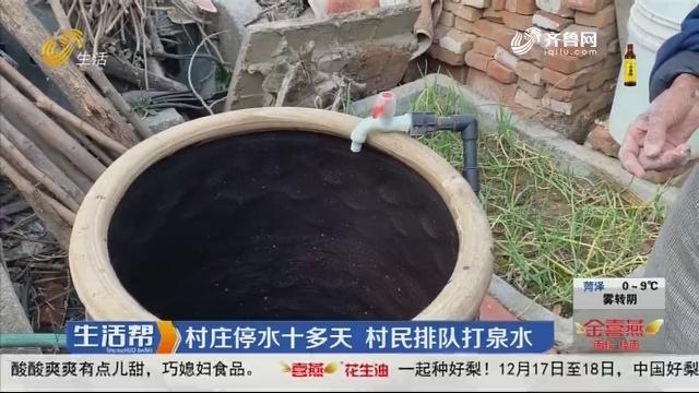 村庄停水十多天 村民排队打泉水