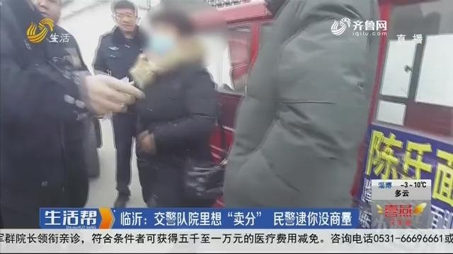 """临沂:交警队院里想""""卖分"""" 民警逮你没商量"""