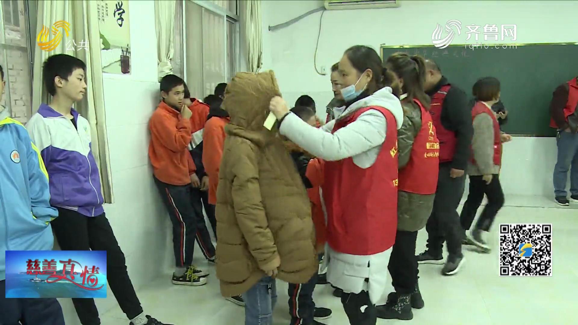 慈善真情:菏泽成武——爱心暖冬行动 情系困境儿童