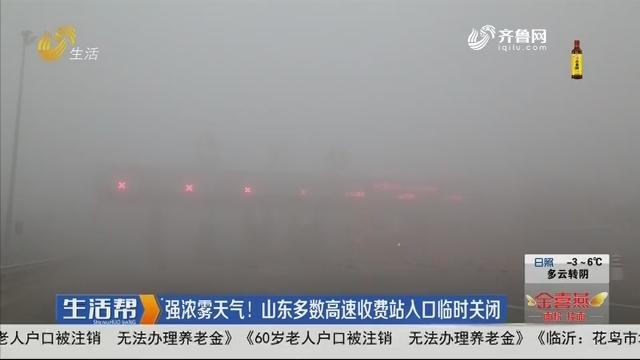 强浓雾天气!山东多数高速收费站入口临时关闭