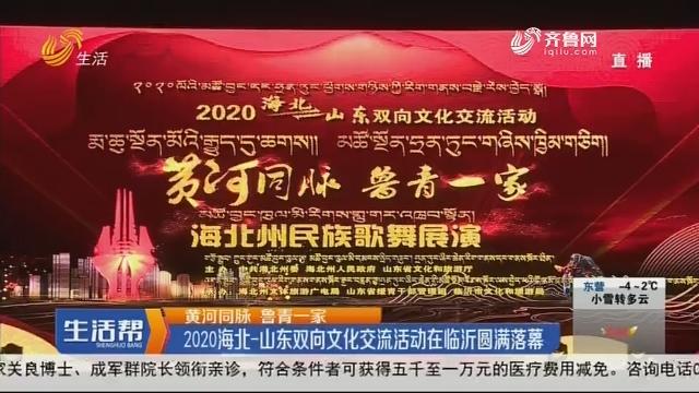 【黄河同脉 鲁青一家】2020海北-山东双向文化交流活动在临沂圆满落幕