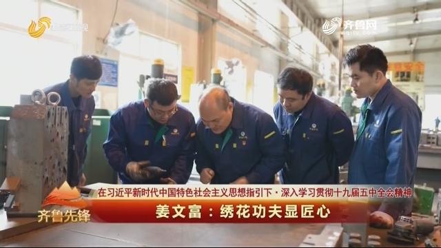 20201212《齐鲁先锋》:姜文富——绣花功夫显匠心