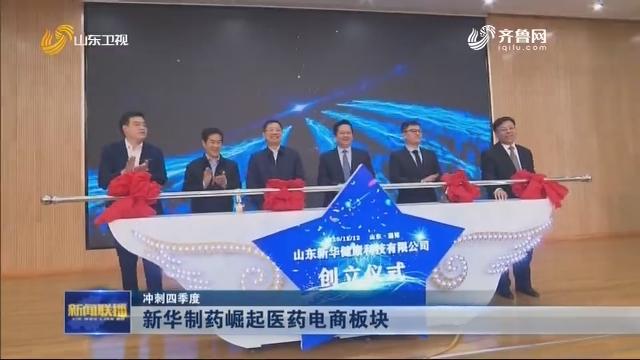 【冲刺四季度】新华制药崛起医药电商板块