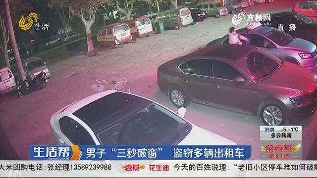 """男子""""三秒破窗"""" 盗窃多辆出租车"""