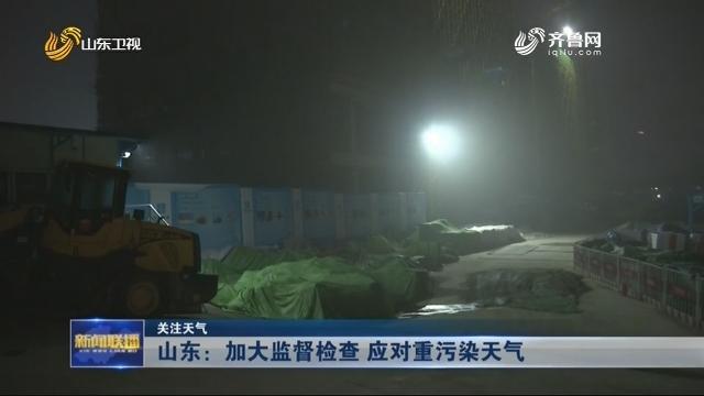 【关注天气】山东:加大监督检查 应对重污染天气