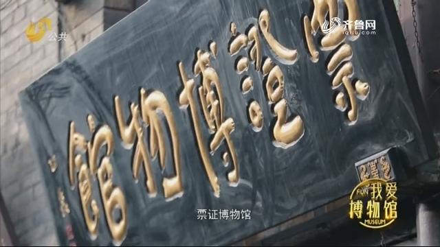 票证博物馆——《光阴的故事》我爱博物馆 20201212