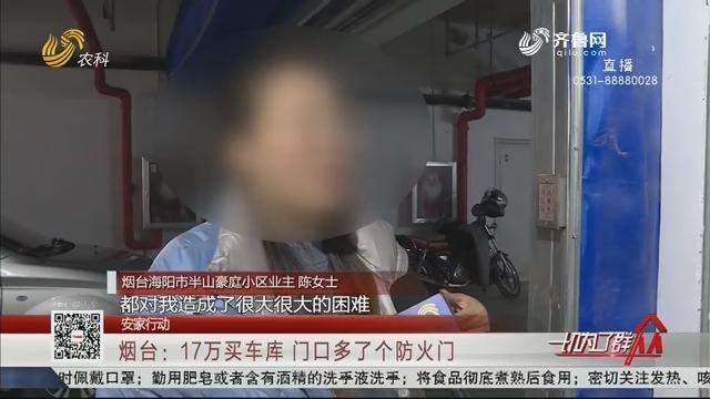 【安家行动】烟台:17万买车库 门口多了个防火门