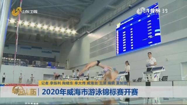 2020年威海市游泳锦标赛开赛