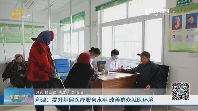 利津:提升基层医疗服务水平 改善群众就医环境