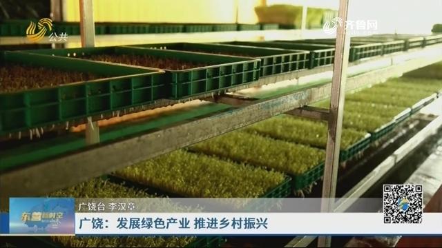 广饶:发展绿色产业 推进乡村振兴