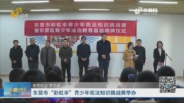 """东营市""""彩虹伞""""青少年宪法知识挑战赛举办"""