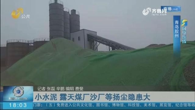 小水泥 露天煤厂沙厂等扬尘隐患大