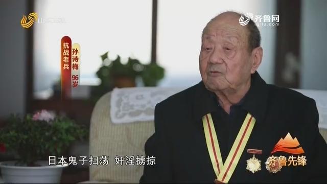 20201213《齐鲁先锋》:孙诗梅——初心不移 永写忠诚