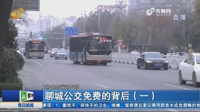 聊城公交免費的背后(一)