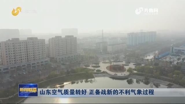 山东空气质量转好 正备战新的不利气象过程