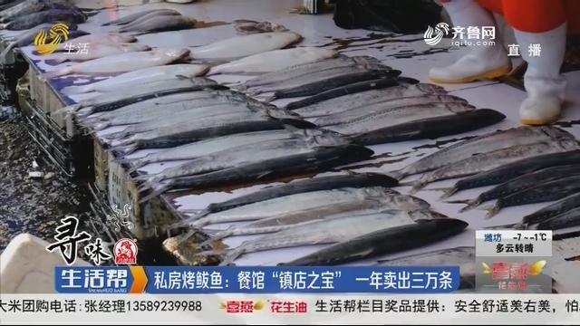 """【寻味】私房烤鲅鱼:餐馆""""镇店之宝""""一年卖出三万条"""