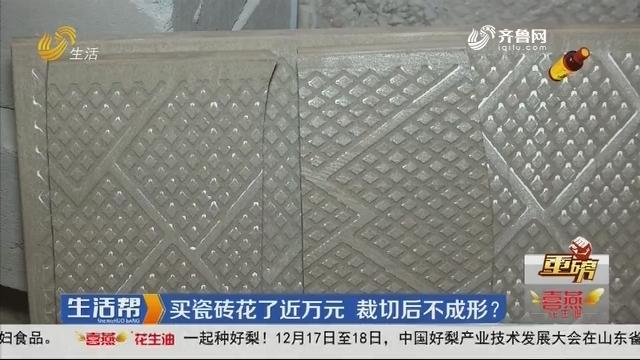 【重磅】买瓷砖花了近万元 裁切后不成形?