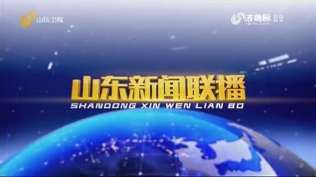 2020年12月13日山东新闻联播完整版
