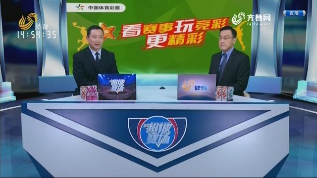 山东鲁能泰山VS武汉卓尔(上)
