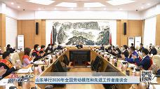 工会新时空丨山东举行2020年全国劳动模范和先进工作者座谈会