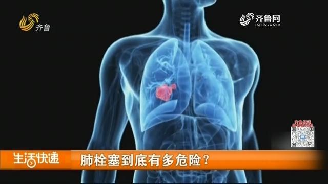 肺栓塞到底有多危险?