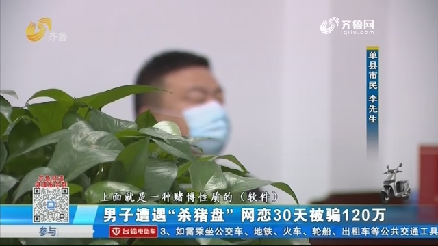 """男子遭遇""""杀猪盘"""" 网恋30天被骗120万"""