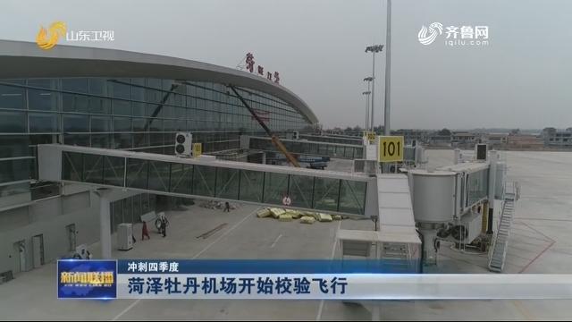 【冲刺四季度】菏泽牡丹机场开始校验飞行