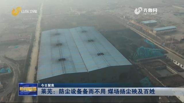 【今日聚焦】 莱芜:防尘设备备而不用 煤场扬尘殃及百姓