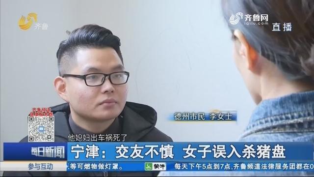 寧津:交友不慎 女子誤入殺豬盤