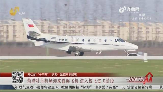 """【身边的""""十三五""""】菏泽牡丹机场迎来首架飞机 进入校飞试飞阶段"""